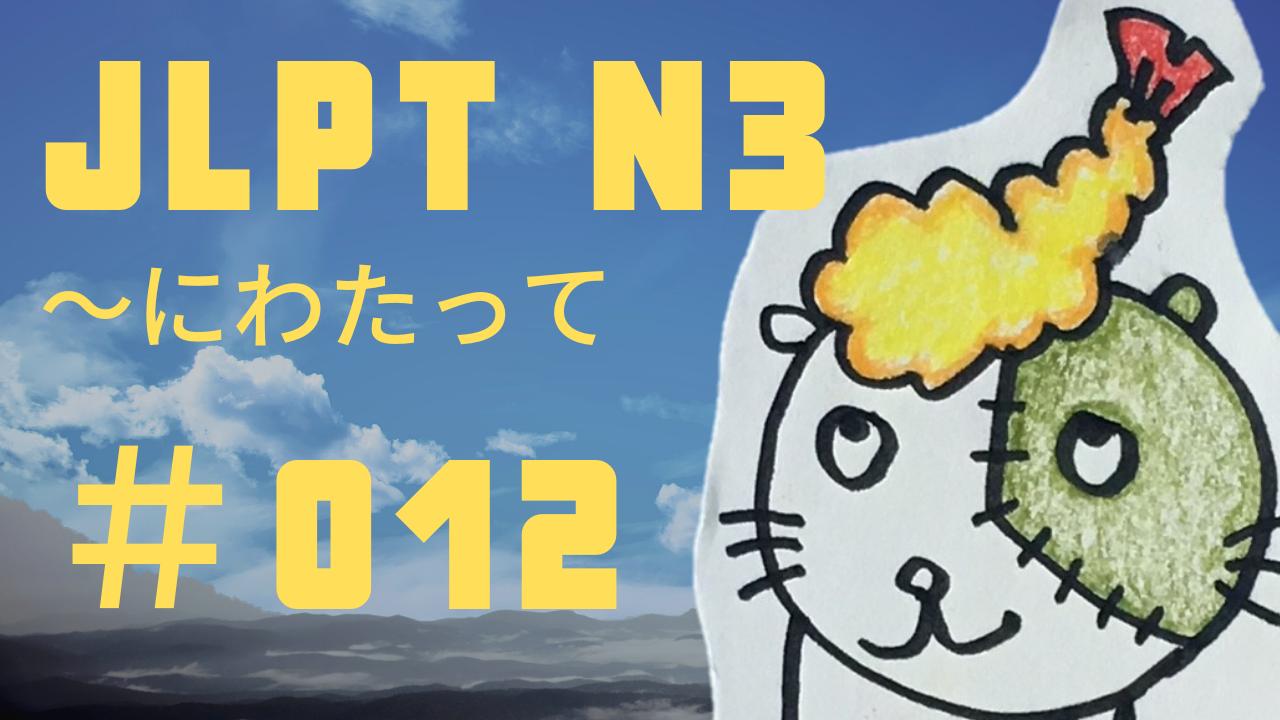 JLPT 日本語能力試験 わたって
